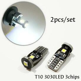 目に優しく、ちゃんと実用性のある明るさ 小型 3連 3チップ LED コンパクト ミニサイズ T10 LED ポジション ナンバー ナンバー灯 ルームランプ ホワイト LED球 白 白色 6000k 12V 車 カスタム パーツ DIY