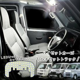 【返品保証】初心者でも取り付けカンタン LEDルームランプ アトレーワゴン ハイゼットカーゴ ハイゼットトラック ハイゼット ジャンボ S320 S330 S321 S331 S201P S211P S201C S211C S500P S510P 明るい 爆光