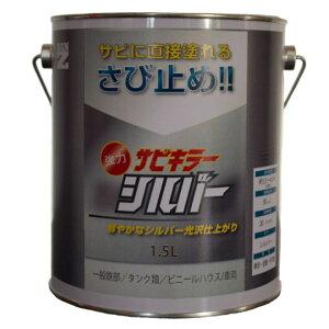 BAN-ZI サビキラーシルバー 1.5L(塗料缶タイプ)