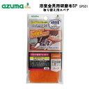 アズマジック 浴室金具用研磨布SP SP501/取り替え用/日本製/お風呂/掃除/スペア/ハードタイプ