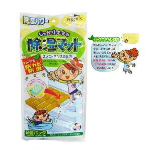 【送料¥520】しっかりママの除湿マット スノコ・タンスの裏用(2コ入) /除湿シート/ 除湿剤/ 防かび/ 防虫