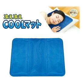 冷え冷えCOOLマット/冷感/枕/暑さ対策/熱中症対策/冷却グッズ