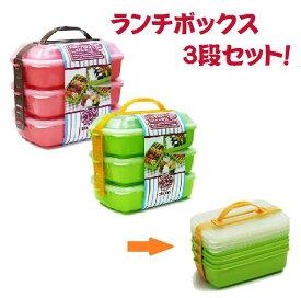 タケヤ フレンズランチボックス3段セット/お弁当箱/レジャー