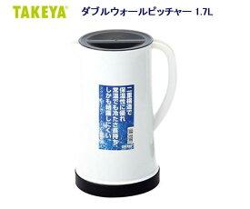 ダブルウォールピッチャー 1.7L ホワイト /テーブルポット/冷水・ 麦茶・ お茶ポット
