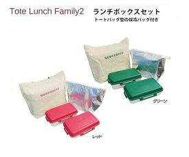 【ランチボックス 保冷バッグ】洗えるトートランチファミリー2 タケヤ化学工業 /お弁当箱/運動会/レジャー