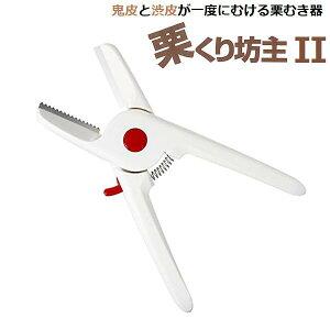 栗くり坊主II/栗の皮むき器/キッチン用品/調理器具/便利グッズ