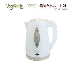 VEGETABLE ベジタブル ECO 電気ケトル 1.2L GD-P120GY /ポット/