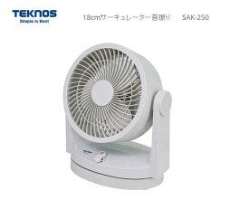 TEKNOS テクノス 18cmサーキュレーター首振り SAK-250 /