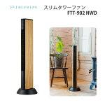 ドウシシャPIERIAタワーファンFTT-902NWDナチュラルウッド/木目/スリム/タワー型扇風機/リビング扇風機/サーキュレーター