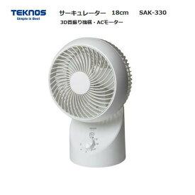 TEKNOS テクノス サーキュレーター18cm(SAK-330) 3D首振り機構・ACモーター ホワイト