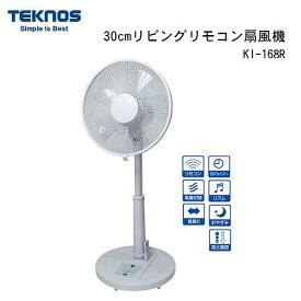 【送料無料・一部地域を除く】TEKNOS テクノス リビングリモコン扇風機 KI-168R/タイマー /首振り/フラットガード/シンプル