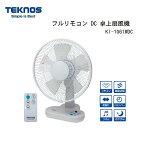 TEKNOSテクノスフルリモコンDC卓上扇風機KI-1061WDC/風量切替/4時間切タイマー/5枚羽根/静音/首振り