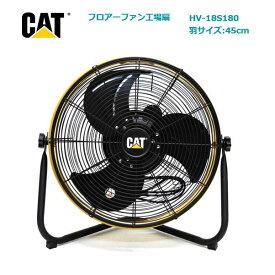 【送料無料】CAT キャタピラー 工場扇 ACフロアーファン工場扇 HV-18S180  45cm羽 (18インチ)・半回転機能付・フロアーファン羽根軸180度