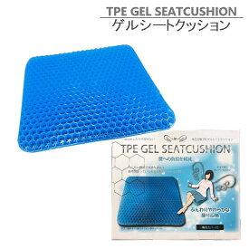 TPE ゲルシートクッション EJ433/体圧分散/デスクワーク/骨盤矯正/腰痛対策/ハニカム構造/カバー付き