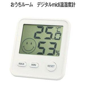 おうちルーム デジタルmidi温湿度計 TD-8411/温度計/湿度計/熱中症対策/赤ちゃん/子供部屋/シンプル/かわいい
