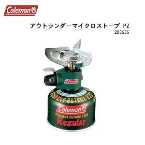 Coleman アウトランダーマイクロストーブ PZ 203535/アウトドア/キャンプ/登山/