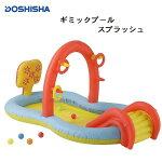 ドウシシャギミックプールスプラッシュ/家庭用プール/ビニールプール/子供用プール/水遊び