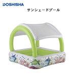 【送料無料】ドウシシャサンシェードプールDJ-1805/家庭用プール/水遊び