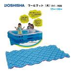 ドウシシャプールマットブルー240cm【DC-19030】/下敷きマット/水遊び/プール用