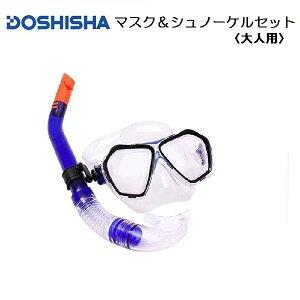 マスク&スノーケルセット SA-29418 /水中メガネ/ゴーグル/大人用