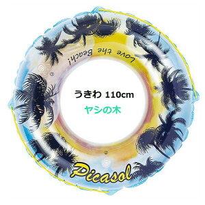 【送料¥520】うきわ ヤシの木 110cm/浮き輪/水遊び/海水浴/プール