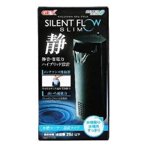 ジェックス サイレントフロー スリム ブラック /静音/省電力/水中設置フィルター