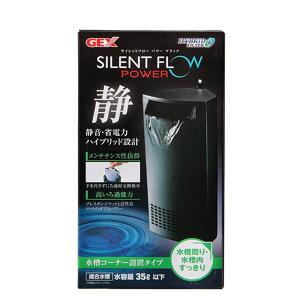 ジェックス サイレントフロー パワー ブラック /静音/省電力/水中設置フィルター
