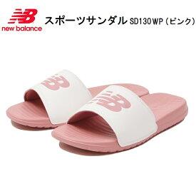 new balance ニューバランス スポーツサンダル SD130/シャワーサンダル/ビーチサンダル/男女兼用/軽量/ペア/バーベキュー/海