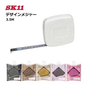 【送料無料!】SK11 デザインメジャー 3.5m/スケール/巻き尺/コンベックス/コンパクト/DIY/計測工具/JIS1級