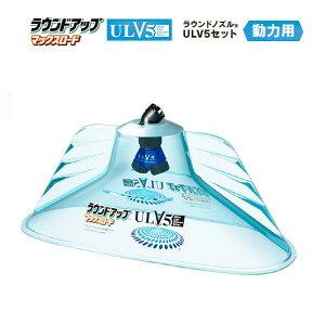 ヤマホ 日産化学 ラウンドノズル ULV5セット 動力用/ラウンドアップ/除草剤噴霧