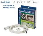 タカギガーデンクーラースターターキットG701/散水/ミスト/