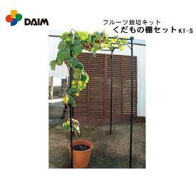 DAIM フルーツ栽培キット 『くだもの棚セット』 KT-S (幅120cm×奥行90cm)/お庭で栽培/組立簡単/果物/フルーツ栽培/お庭菜培/おうちで/
