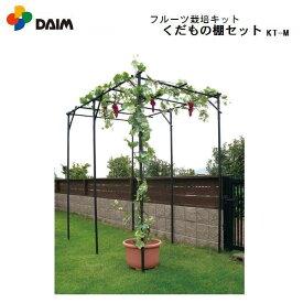 【送料無料・一部地域除く】DAIM くだもの棚セット KT-M 120cm×180cm/フルーツ栽培キット