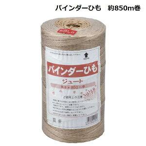 バインダーひも 850m巻 麻/結束紐/誘引紐/コンバイン/農業/お米/収穫