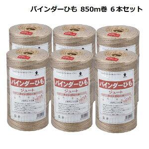 バインダーひも 850m巻×6本セット 麻/結束紐/誘引紐/コンバイン/農業/お米/収穫