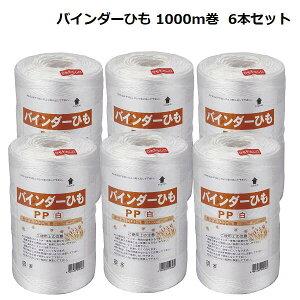 バインダーひも 1000m巻×6本セット PP白/結束紐/誘引紐/コンバイン/農業/お米/収穫