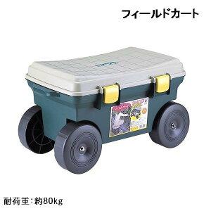 グリーンパル フィールドカート/家庭菜園/草取り/収納/椅子