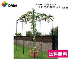 【送料無料】DAIM フルーツ栽培キット 『くだもの棚セット』 KT-M (幅120cm×奥行180cm)