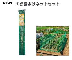 積水樹脂 セキスイ のら猫よけネットセット 10m / 防獣ネット/ 防獣網/農業資材 /園芸用品 /家庭菜園