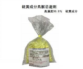 【送料¥510】丸忠商事 硫黄成分鳥獣忌避剤 350g/ネズミ/ヘビ/シカ・イノシシ・タヌキ・ヒヨドリ・ハト
