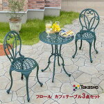 【送料無料】タカショーフロールカフェテーブル3点セット/テーブル・椅子/チェア/屋外/家具/アルミ/鋳物/ガーデン