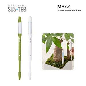 【送料¥370】キャビノチェ SUSTEE・サスティー 水やりチェッカー Mサイズ C-0012 ホワイト・グリーン/水分計/