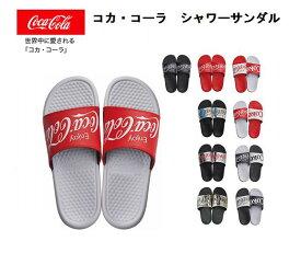 コカ・コーラ シャワーサンダル/ビーチサンダル/軽くて履きやすい/ロゴマーク/おしゃれ