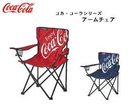 ドウシシャ コカ・コーラ アームチェア R CC19-02JR /コカ・コーラ アームチェア N CC19-03JN/レッド/ネイビー/アウトドア/イス