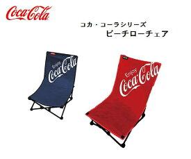 ドウシシャ コカ・コーラ ビーチローチェア R CC19-10JR/コカ・コーラ ビーチローチェア N CC19-11JN/レッド/ネイビー/イス