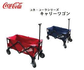 ドウシシャ コカ・コーラ キャリーワゴン R CC19-08K/コカ・コーラ キャリーワゴン N CC19-09K/レッド/ネイビー