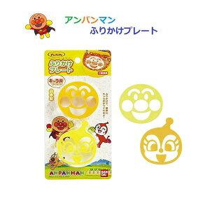 【送料¥370】アンパンマン ふりかけプレート2個入 ( お弁当グッズ キャラ弁 型 )