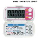 フタ付きデジタル歩数計 LH105W/多機能/万歩計/健康管理/薄型/軽量/時計/ウォーキング