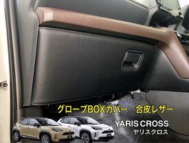 ヤリスクロス 専用設計グローブボックスカバー合皮レザー仕様 黒/ブラウン