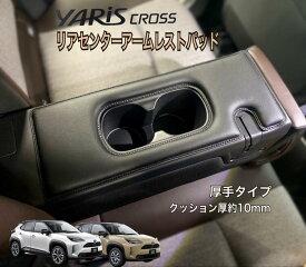 厚手タイプ ヤリスクロス Z/G グレード専用設計リアセンターアームレストパッド 合皮黒